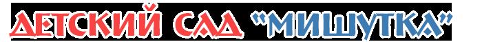 Сайт детского сада Мишутка